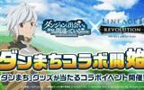 『リネージュ2 レボリューション』が「ダンまち」シリーズとのコラボ開催!
