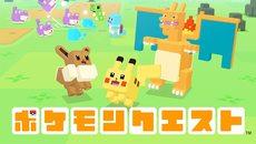 『ポケモンクエスト』Nintendo Switch向けに本日より無料配信開始!