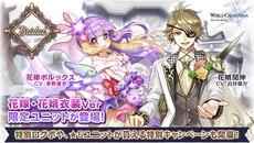 『ワールドクロスサーガ -時と少女と鏡の扉-』ブライダルキャンペーンを開催!