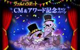 『神獄のヴァルハラゲート』CM放映&アワード記念キャンペーンを実施!