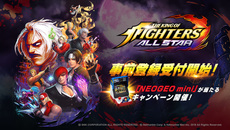 『THE KING OF FIGHTERS ALLSTAR』事前登録受付を開始!