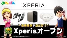 『みんゴル』が「Xperiaオープン」&キャンペーンを同時開催!
