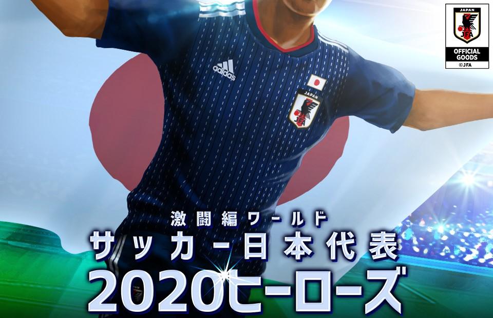 『サッカー日本代表2020ヒーローズ』登録200万人突破大感謝キャンペーン実施!