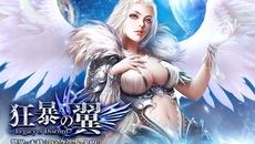 『狂暴の翼』フル3DアクションRPGの配信がiOS/Androidでスタート!