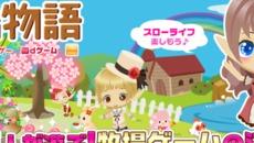 『牧場物語』3月14日より期間限定で満腹イベント「ポップ&スイーツビレッジ」開催!