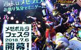 『MHF-Z』新コンテンツの情報解禁&11周年カウントダウンキャンペーンも開始!