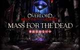 『MASS FOR THE DEAD』オーバーロード初のスマホゲーム化が決定!