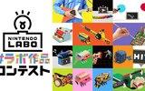 『Nintendo Labo』を使った「#ラボ作品コンテスト」の実施が決定!