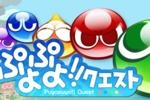 パズルRPG 『ぷよぷよ!!クエスト』 ★6キャラクター追加&期間限定の特殊素材クエストウィークを開催!