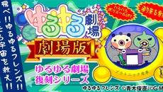 『ゆるゆる劇場-劇場版-1』iOS/Android向けに配信スタート!