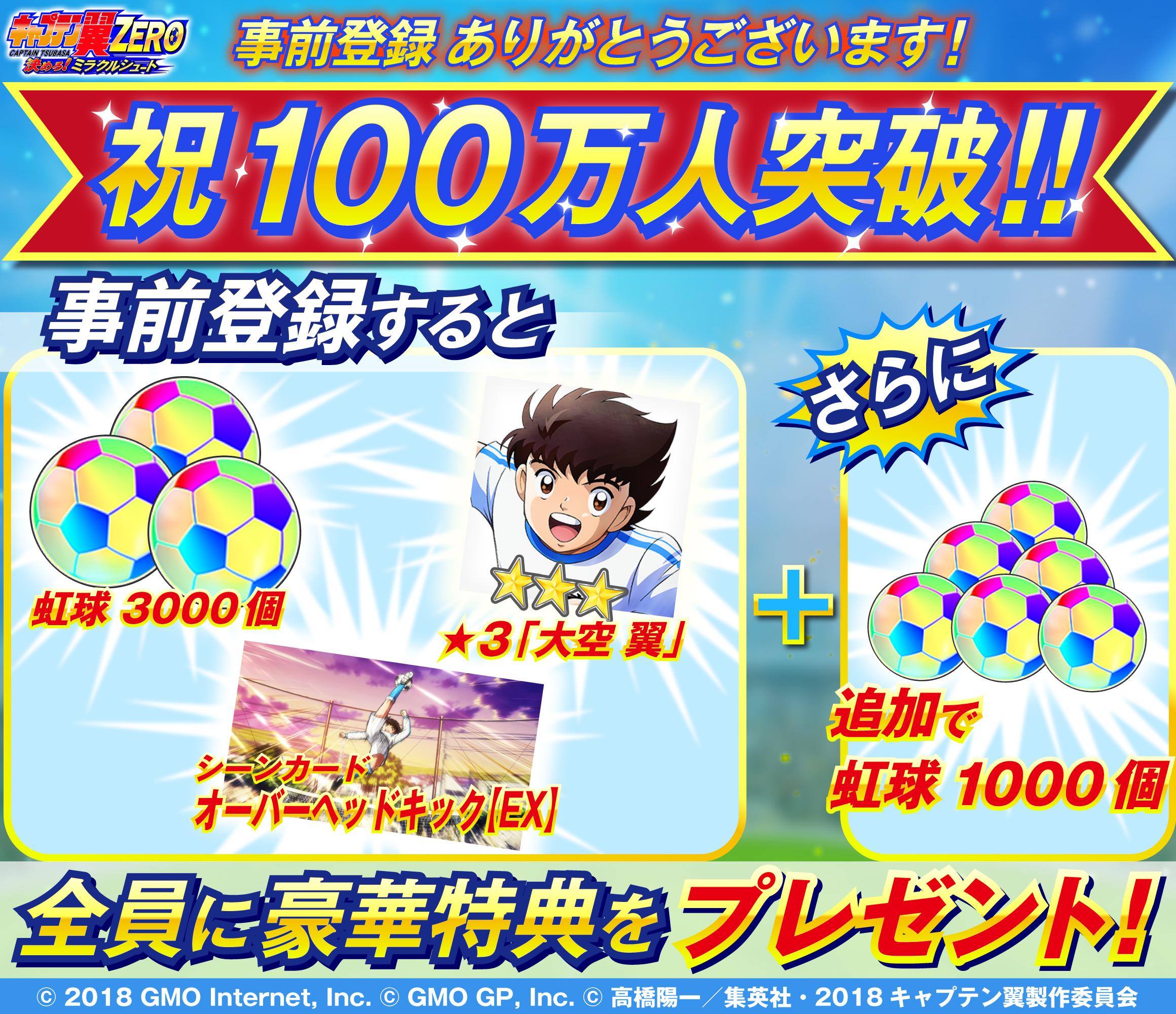 『キャプテン翼ZERO』事前登録者100万人突破で事前登録特典を追加!