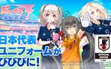 『ビーナスイレブンびびっど!』新たな限定スカウト&限定SDユニフォームが登場!