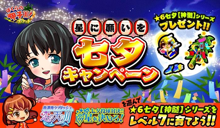 『ぼくらの甲子園!ポケット』が「星に願いを 七夕キャンペーン」を実施中!