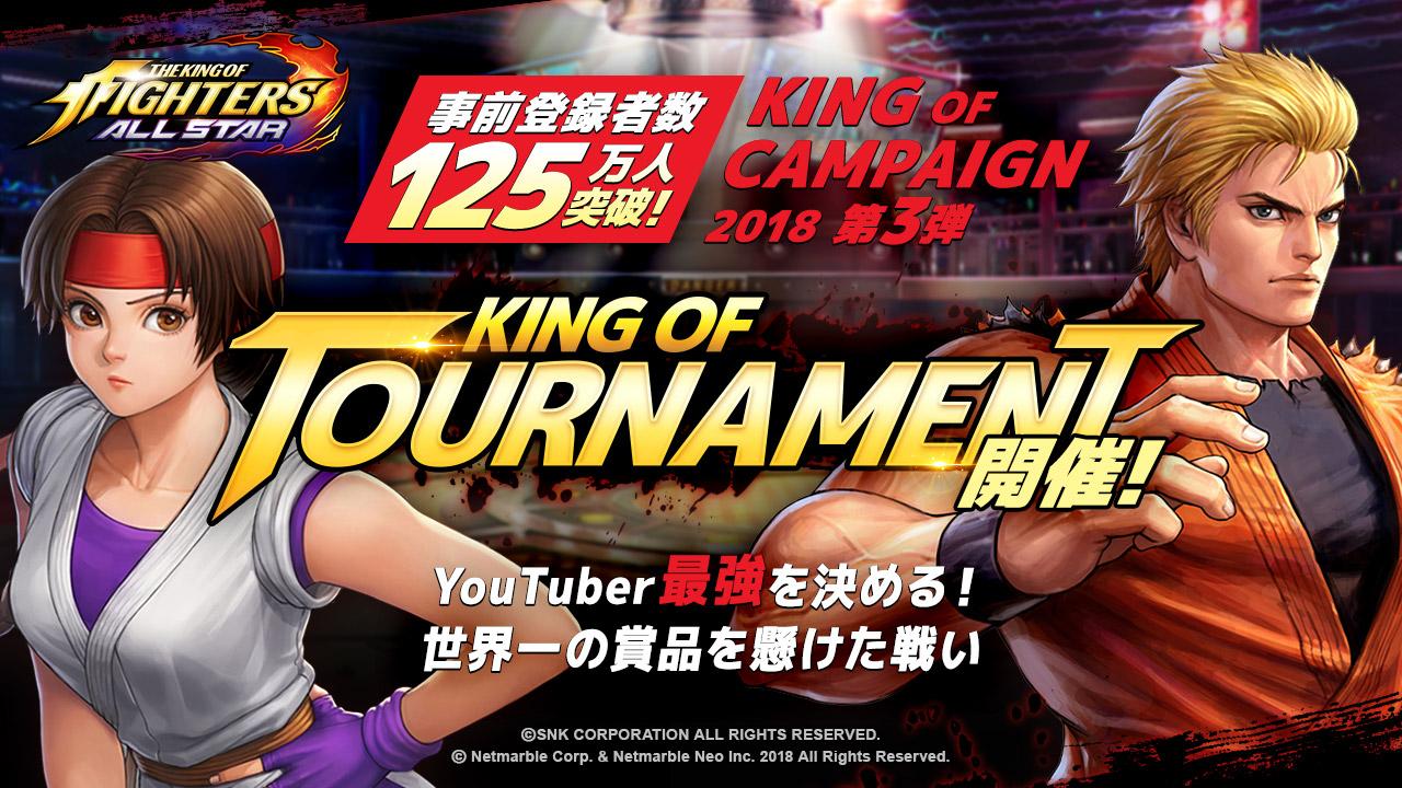 『KOF ALLSTAR』にて「KING OF TOURNAMENT」が開催!