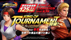 『KOF ALLSTAR』にて「KING OF TOURNAMENT」が開催!
