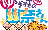 『ゆらぎ荘の幽奈さん 湯けむり迷宮』PS4向けに11月15日発売決定!