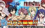 『アルテイルクロニクル』が「FAIRY TAIL」とのスペシャルコラボ開催決定!
