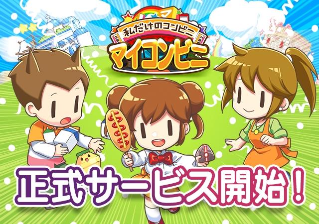 『マイコンビニ』コンビニ経営ゲームのAndroid版が正式サービス開始!