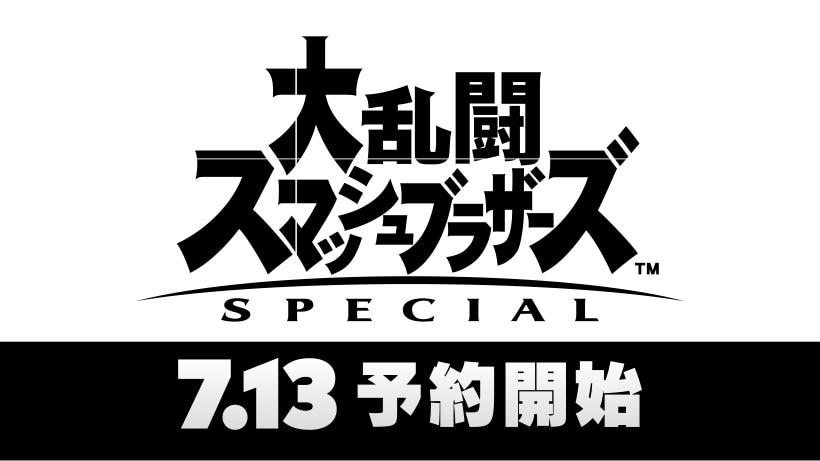 『大乱闘スマッシュブラザーズ SPECIAL』明日7/13から予約スタート!