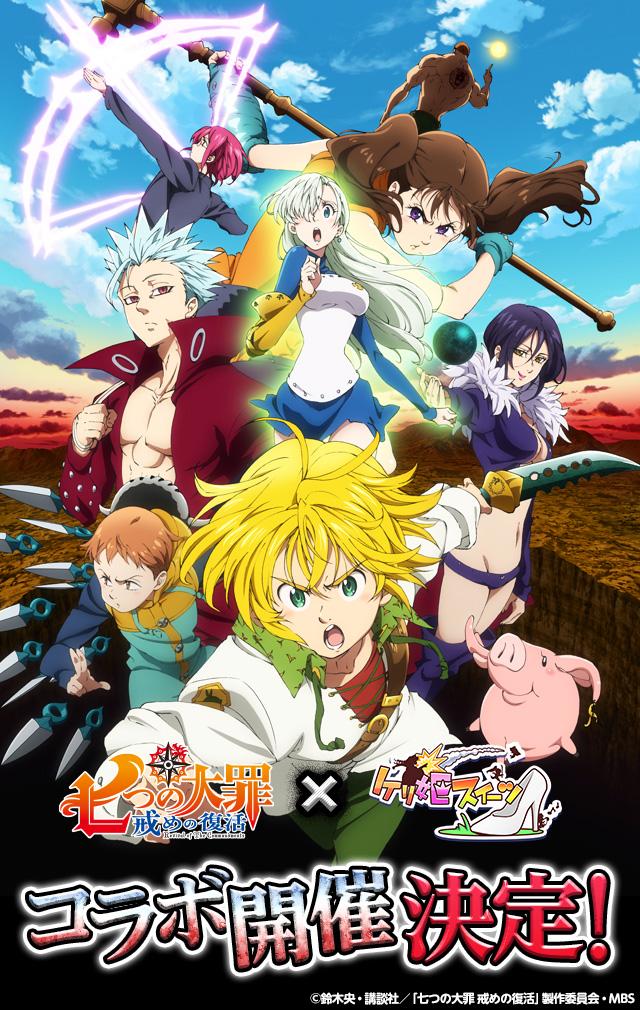 『ケリ姫スイーツ』がアニメ『七つの大罪 戒めの復活』とのコラボ開催を決定!