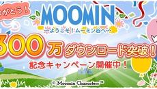 『ムーミンの箱庭アプリ』300万ダウンロード突破の記念キャンペーンを開催中!