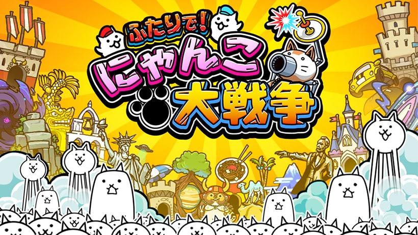 『ふたりで!にゃんこ大戦争』Nintendo Switchで今冬発売が決定!