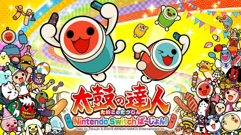 『太鼓の達人 Nintendo Switchば~じょん!』本日7月19日発売!
