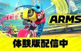 『ARMS』体験版の配信開始&ダウンロード版30%オフのセール実施中!