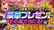 『東京プリズン』リリース前カウントダウンキャンペーンを4日連続実施!