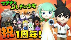 『マグナとふしぎの少女』レジェンズマスター決定戦βを7/28に2部制で開催!