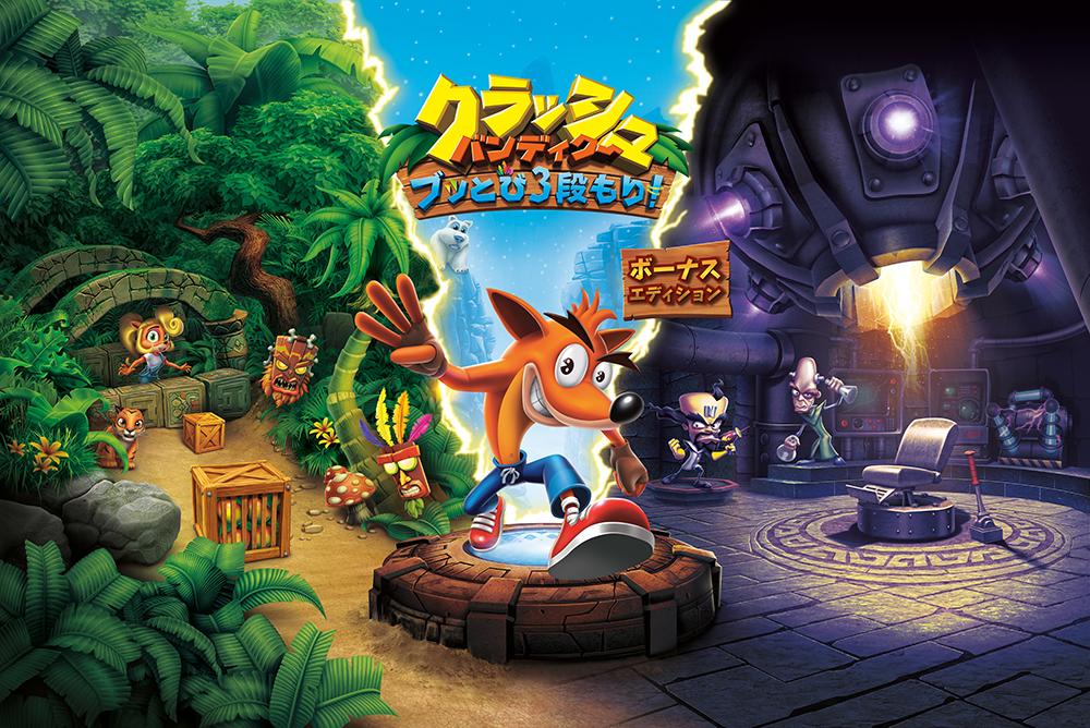 『クラッシュ・バンディクー』Nintendo Switchで10/18発売決定!