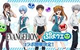 『ぷよぷよ!!クエスト』と『エヴァンゲリオン』のコラボレーションが決定!