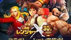 『LINE レンジャー』が「ストリートファイター」とのコラボ第2弾をスタート!