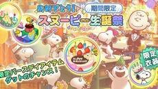 『スヌーピー ライフ』スヌーピーの誕生日を記念して「スヌーピー生誕祭」を開催!
