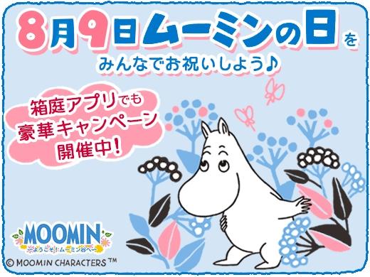 『ムーミン 〜ようこそ!ムーミン谷へ〜』ムーミンの日記念のキャンペーンが開催中!