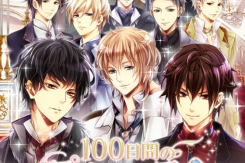 女性向け恋愛ゲーム 『100日間のプリンセス◆もうひとつのイケメン王宮』 NTTドコモのdゲームにて3/17よりサービス開始!