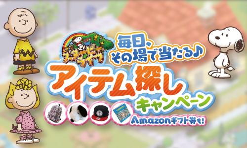 『スヌーピー ライフ』アイテム探しキャンペーンが本日8/3より開催!