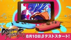『ドラゴンボール ファイターズ』Nintendo Switchでβテストが開催!