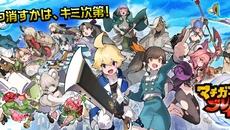『マチガイブレイカー』新感覚クイズRPGの配信決定&事前登録がスタート!