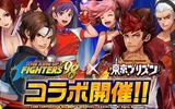 『東京プリズン』THE KING OF FIGHTERS'98とのコラボ開始!