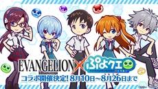 『ぷよぷよ!!クエスト』8/10より『エヴァンゲリオン』とのコラボイベント開催!