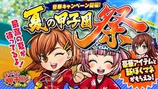 『ぼくらの甲子園!ポケット』夏の特別キャンペーン&『グラゼニ』とのコラボ開催!