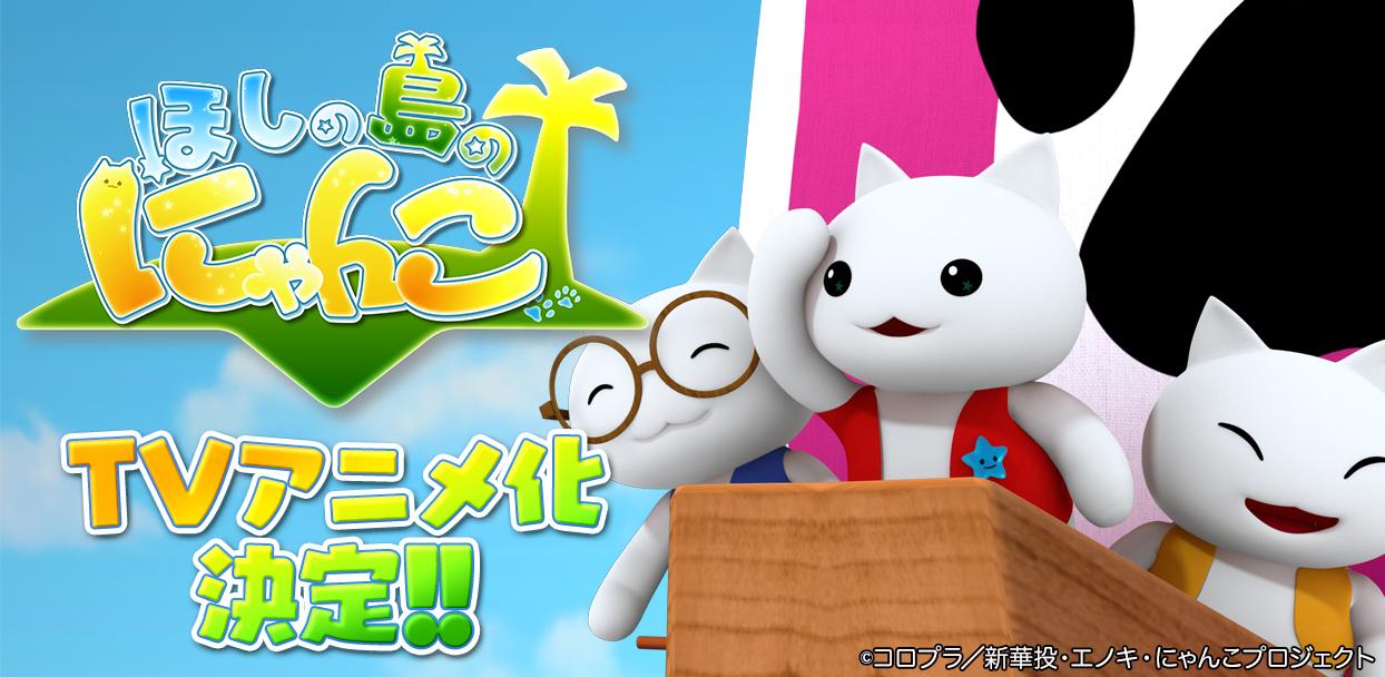 『ほしの島のにゃんこ』コロプラの子供向けアプリがTVアニメに!