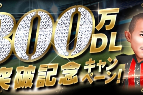 『BFB 2015-サッカー育成ゲーム』 シリーズ累計300万ダウンロード突破! 7大記念キャンペーンを開始!