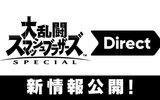『大乱闘スマッシュブラザーズ SPECIAL』新情報公開&新ファイター続々参戦!