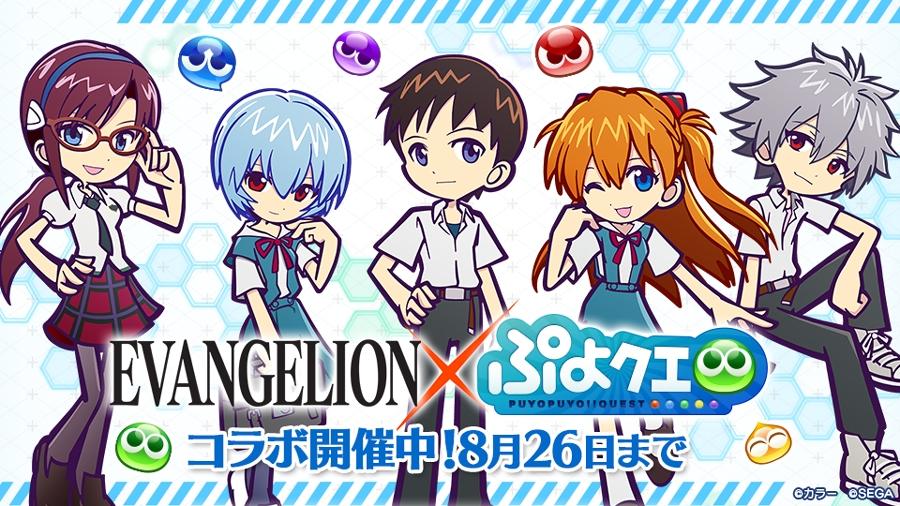 『ぷよぷよ!!クエスト』が『エヴァンゲリオン』とのコラボイベントをスタート!