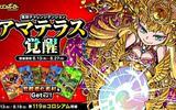 『ドラゴンポーカー』復刻チャレンジダンジョン「アマテラス覚醒」が本日より開催!