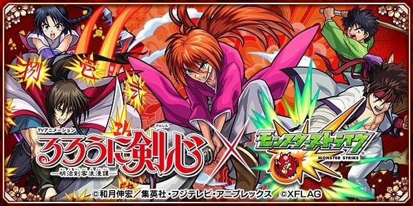 『モンスターストライク』が「るろうに剣心-明治剣客浪漫譚-」とのコラボ開催!
