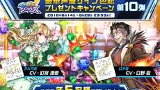 『ホップステップジャンパーズ』声優サイン色紙プレゼントキャンペーン第10弾開始!