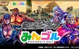 『みんゴル』が「北斗の拳」とのコラボイベント&キャンペーンを期間限定で開催!